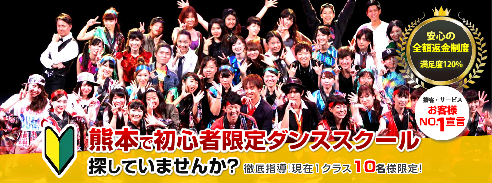 ダンススクール熊本リアンのイメージ画像