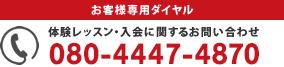 お気軽にお電話下さい電話:050-1218-7460