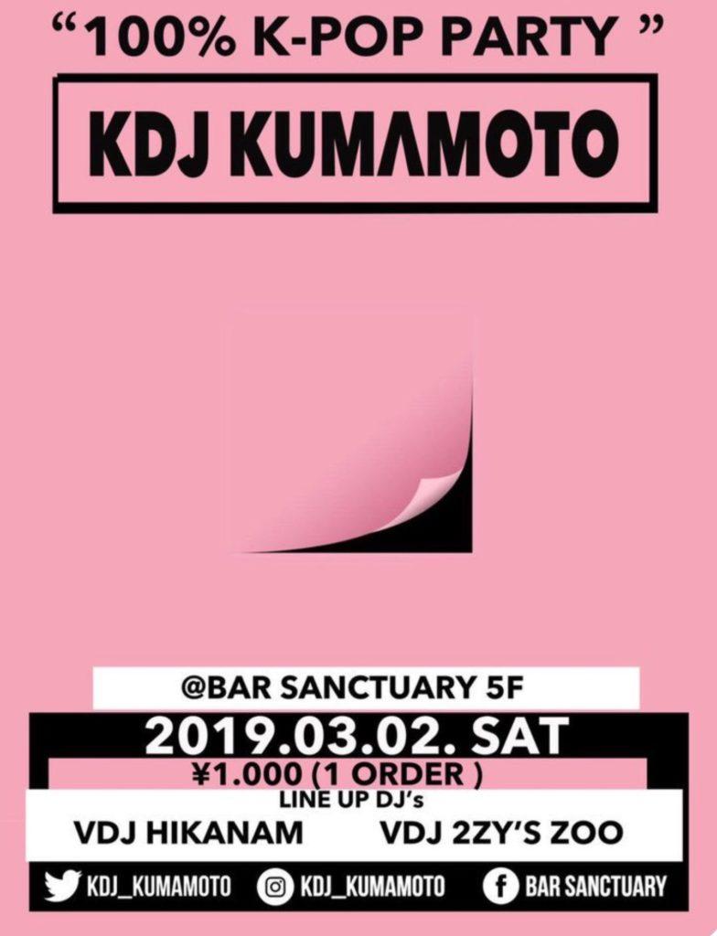 K-POPイベント