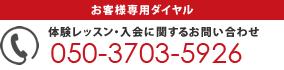お気軽にお電話下さい電話:050-3703-5926